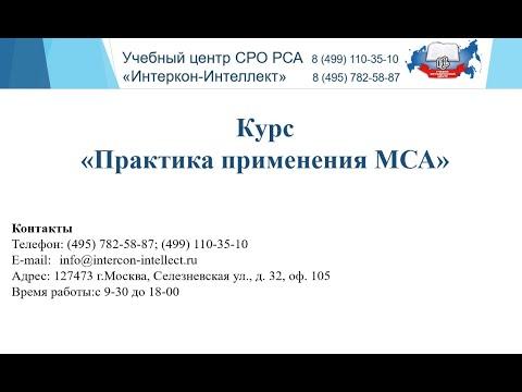 """Курс """"Практика применения МСА"""""""