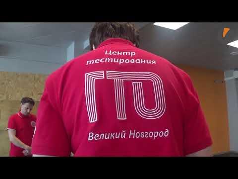 Новгородские чиновники сдали нормы ГТО: видео