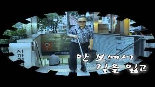 대한민국에서 시각장애인으로 산다는 것...