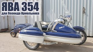 Мотоцикл Ява 350 мод 354. Восстановлен мотоателье Ретроцикл для Леонида Ярмольника.
