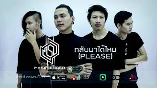 กลับมาได้ไหม (PLEASE) - MASKSENDER【OFFICIAL LYRICS VIDEO】