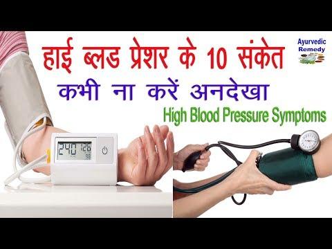 Recomendaciones de cuña para la hipertensión