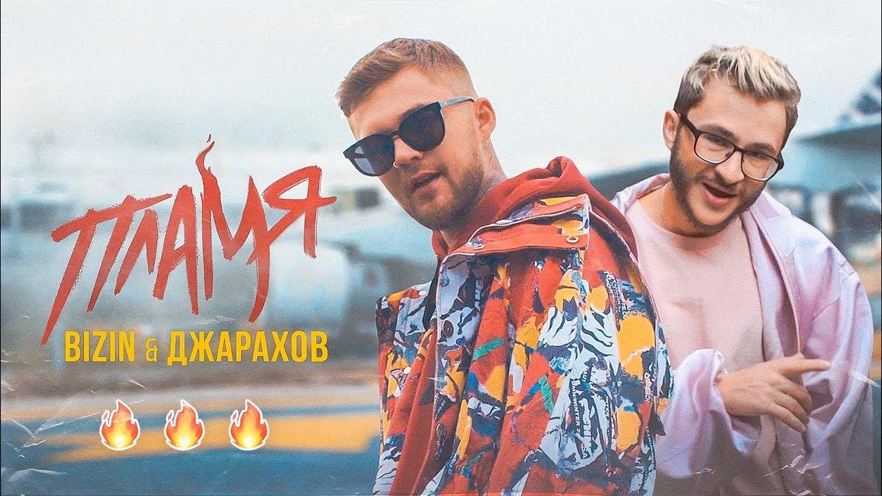 Bizin ft. Джарахов — Пламя