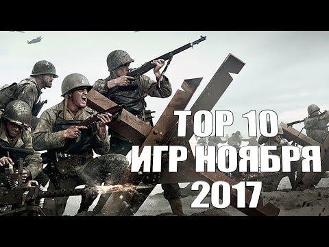 TOP 10 лучших игр ноября 2017