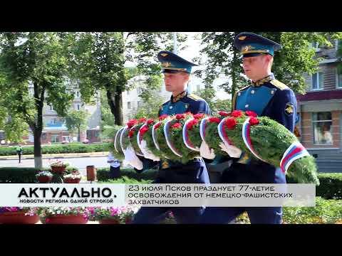 Актуально Псков / 23.07.2021
