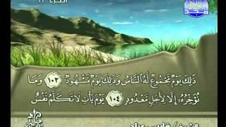 المصحف الكامل للمقرئ الشيخ فارس عباد الجزء  12