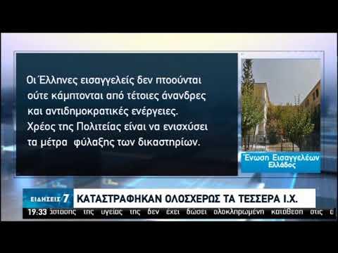 Εμπρηστική επίθεση στην Ευελπίδων-Εξετάζεται το υλικό από κάμερες ασφαλείας | 23/05/2020 | ΕΡΤ