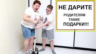 Подарил СИГВЕЙ маме!! Алиса ОБИДЕЛАСЬ на меня Хочу КОСМИЧЕСКИЙ гироскутер