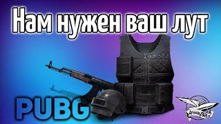 Стрим - PUBG - 4 ТОП-1 за стрим!