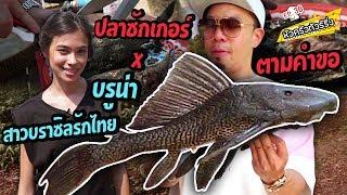 เมี่ยงปลาซักเกอร์ เอาใจบรูน่า สาวบราซิลรักไทย [หัวครัวทัวร์ริ่ง] EP.36