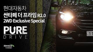 [퓨어드라이브] 2016 Santa Fe R2.0 2WD Exclusive Special (7 seats) (A/T)