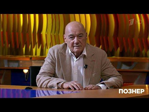 Владимир Познер о важных людях и отношении к закону. Познер. 18.03.2019