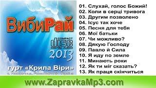 гурт «Крила Віри»(Новоречица) - Вибирай (2013)