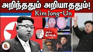 கிம் ஜாங் உன் : அறிந்ததும் அறியாததும்! | அச்ச ரேகை | Unknown facts about Kim Jong-Un | North Korea