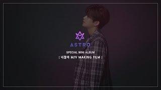 ASTRO - Always You M/V MAKING FILM