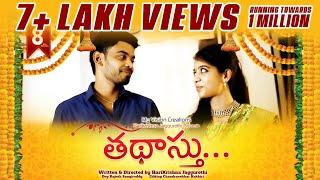 Tadhastu || Short Film || Telugu Short Film || My Vision Creations || Filmy Leak ||