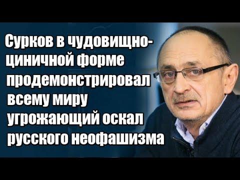 Александр Морозов: Сурков цинично продемонстрировал всему миру угрожающий оскал русского фашизма