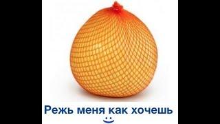 Помело - как чистить и есть этот фрукт? How to cut and peel a fruit Pomelo?