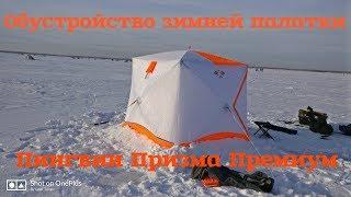 Палатки для зимней рыбалки двухслойные