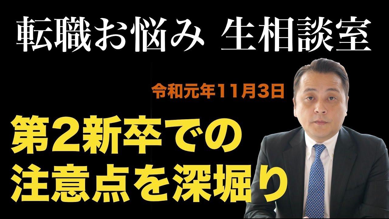 転職お悩み生相談室 令和元年11月3日 #転職 #相談