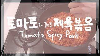 저녁요리::제육,토마토 레전드영상 Pork dish