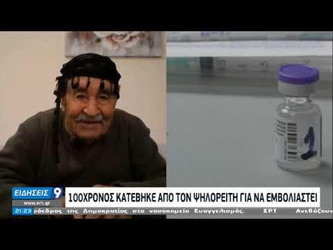 Ένας 100χρονος κατέβηκε από τον Ψηλορείτη για να εμβολιαστεί | 17/01/2021 | ΕΡΤ