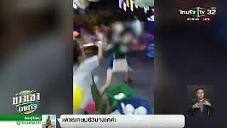 เตะหน้าดราม่ารอบใหม่ลูกค้า-ร้านปาแก้ว | 07-11-61 | ข่าวเช้าไทยรัฐ - dooclip.me
