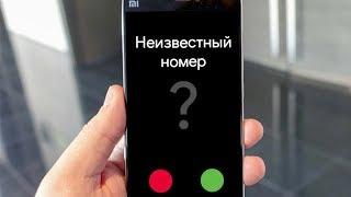 Как узнать скрытый телефонный номер
