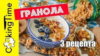 ГРАНОЛА | 3 РЕЦЕПТА | арахисовая яблочная кокосовая| мюсли ПП | идеальный завтрак здоровое питание