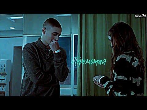Лео и Эмма - Перемотай