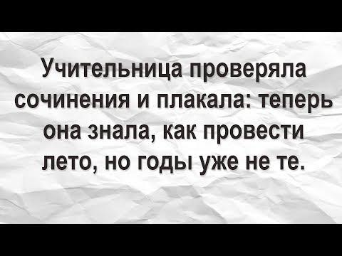 Смешной юмор про ШКОЛУ - ЮМОР ДНЯ видео