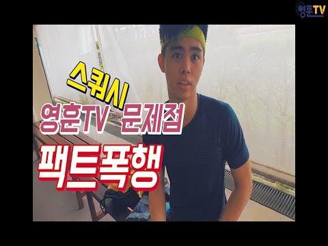 [영훈TV] 싱가포르 선수들이 스쿼시 실력을 평가해줬습니다./ 싱가포르에 거주중인 한국 스쿼시 동호회 SKSC를 만나고 왔습니다!(Singapore VLOG5편)