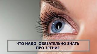 Как восстановить зрение, как улучшить зрение. Ольга Бутакова.
