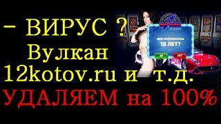 Удаляем спам вирус 12kotov.ru, Вулкан, Go! и прочие... на 100%! Актуально на 2018год и так далее!!