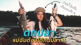 ล่องแพตามหารัก ตกปลามาทอดน้ำปลา ยำมะม่วงแซ่บ ๆ จี๊ด ๆ หลาย ๆ เด้ออออ