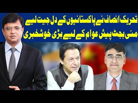 Dunya Kamran Khan Kay Sath   23 January 2019   Dunya News