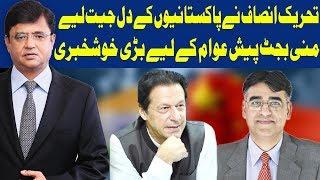 Dunya Kamran Khan Kay Sath | 23 January 2019 | Dunya News
