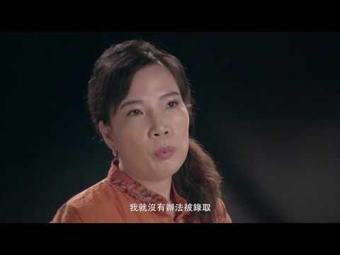 婦女就業系列1「翻轉職場 等妳重返」(30秒版)