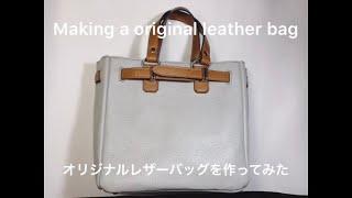 [レザークラフト][DIY]オリジナルレザーバッグを作ってみた Making A Original Leather Bag