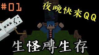 【Minecraft生怪磚生存】EP1  夜晚快來QQ【當個創世神x全字幕】
