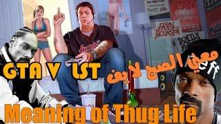 meaning of thug life - Видео