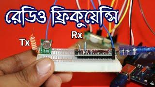 RF(Radio Frequency) based wireless data communication-Tutorial in Bangla