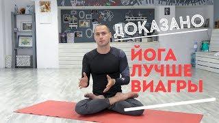 Йога Вместо Виагры. Научно Доказано!