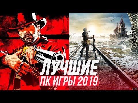 Лучшие игры для ПК 2019 года