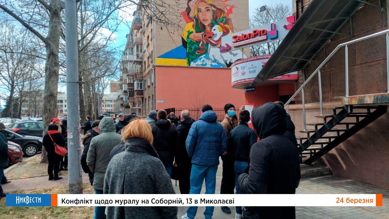 Конфликт вокруг мурала на Соборной, 13 в Николаеве