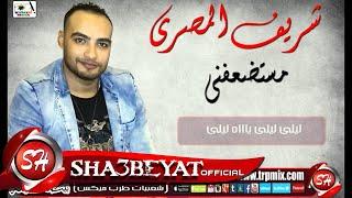 اغاني حصرية النجم شريف المصرى مستضعفنى اقوى اغانى عام 2016 حصريا على شعبيات Shirif Elmasry Mestd3afny تحميل MP3