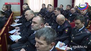 В МВД Дагестана подвели итоги работы за прошлый год и определили задачи на текущий