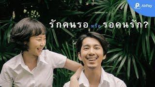 Love Waits รักคนรอ หรือ รอคนรัก? : AirPay TH #nomorewait