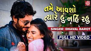 તમે આવશો ત્યારે હું નહિ રહુ - Dhaval Barot | New Gujarati Song 2019 | FULL HD VIDEO