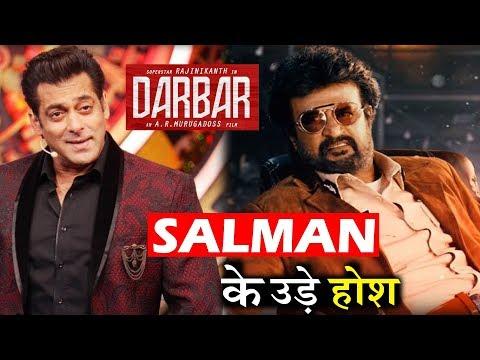 Rajnikanth का ये लुक देख Salman के उड़े होश दिया ऐसा रिएक्शन। Salman Darbar Poster Reaction